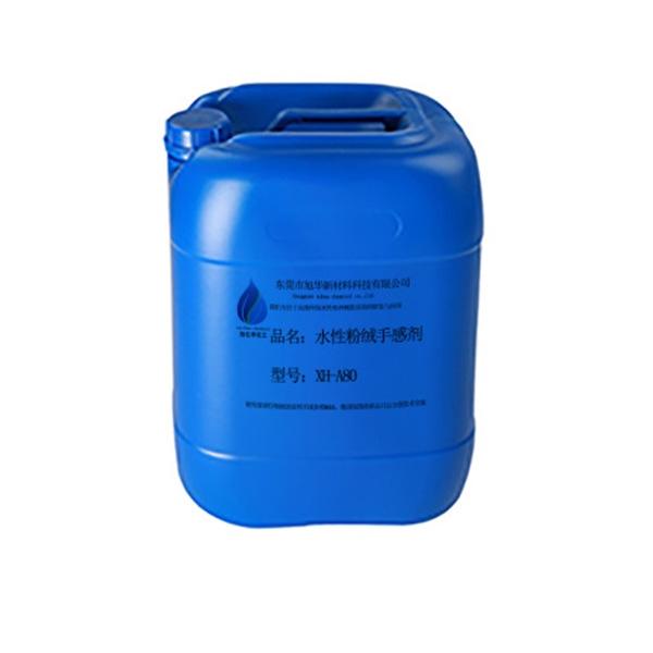 水性粉绒手感剂XH-A80