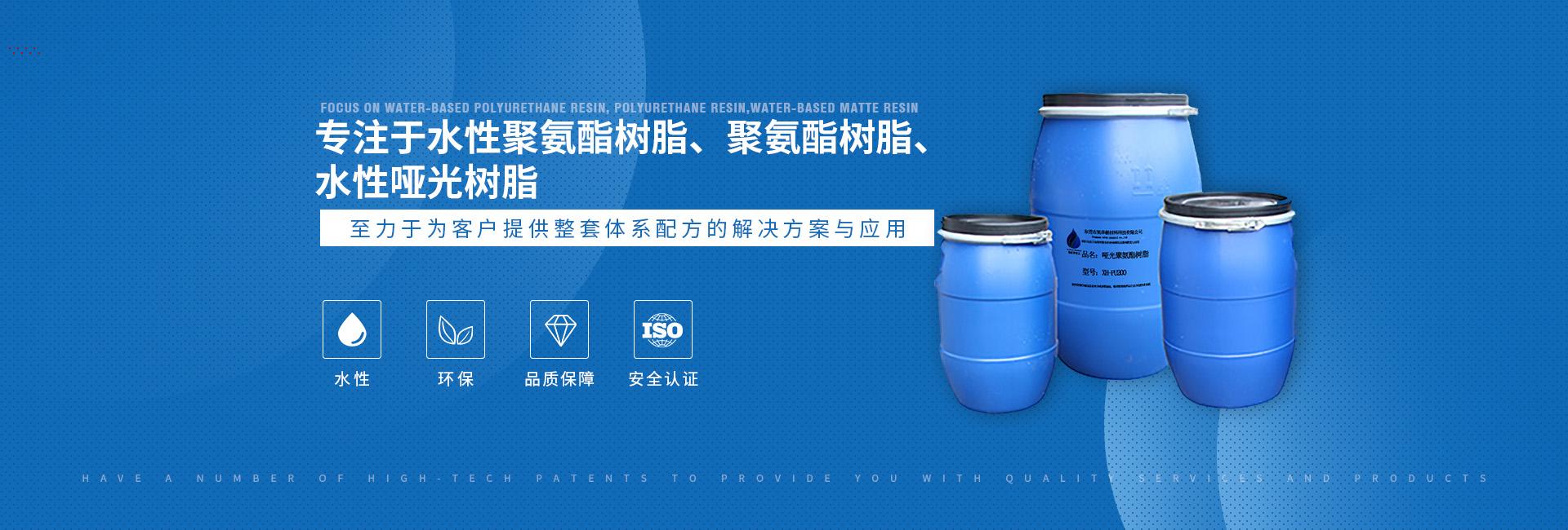 水性聚氨酯树脂,聚氨酯树脂,水性哑光树脂