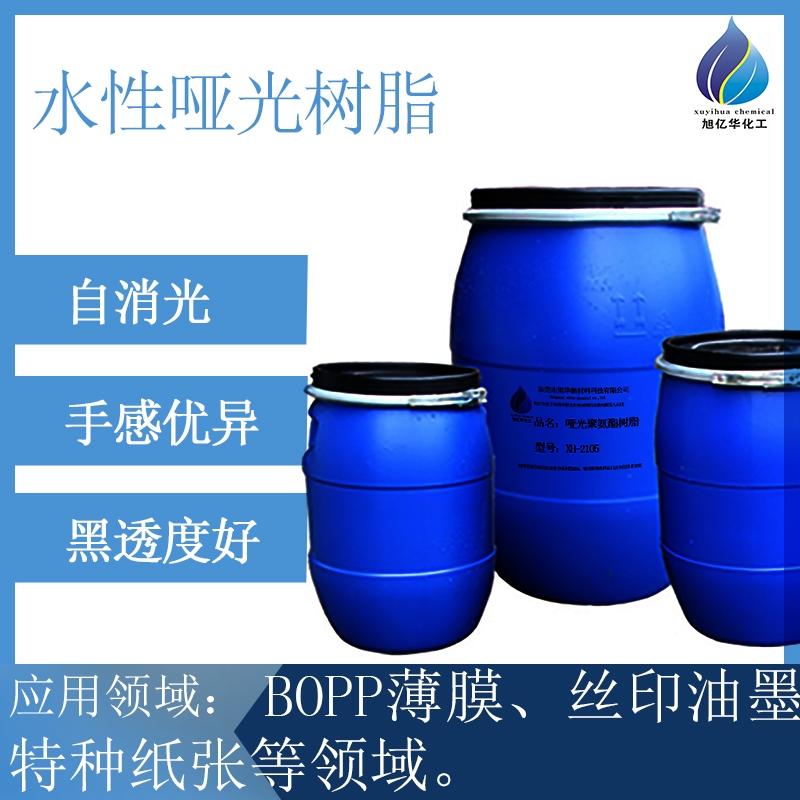 水性木器漆抗刮耐磨哑光聚氨酯树脂XH-PC2105