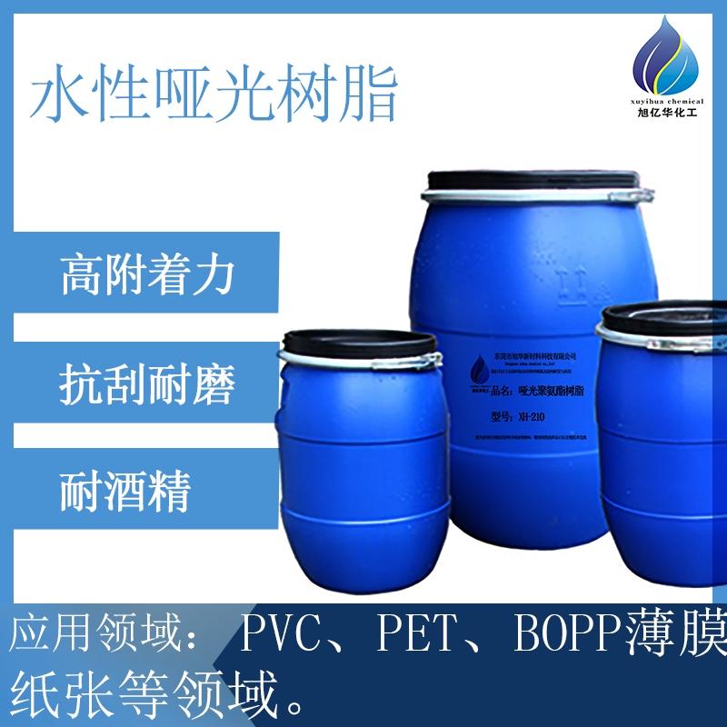 PVC、PET、BOPP薄膜纸张抗刮耐磨耐酒精水性哑光消光聚氨酯树脂