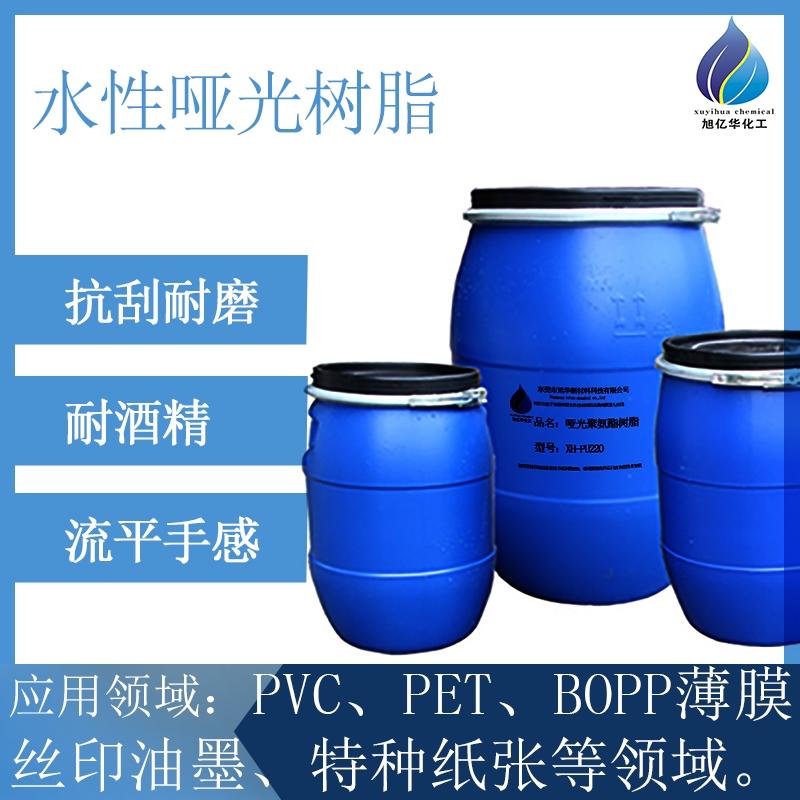 PVC、PET、BOPP薄膜特种纸张表面处理耐刮耐酒精哑光肤感手感剂树脂