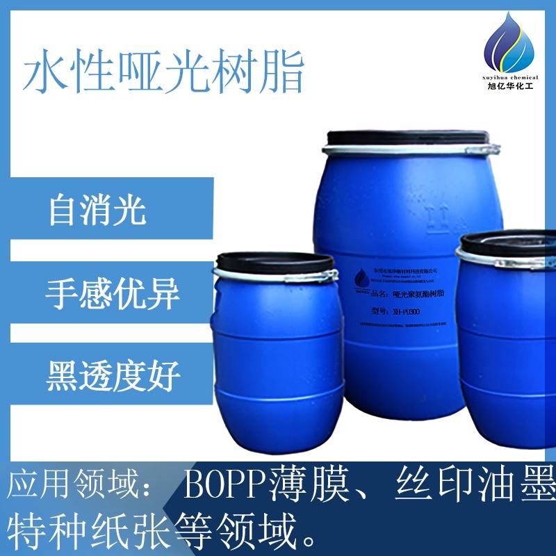 BOPP薄膜、特种纸张、丝印油墨用哑黑透自消光哑光水性聚氨酯树脂