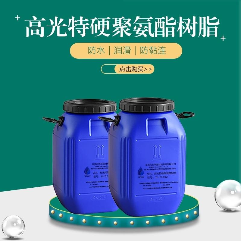 水性环保高光PU树脂XH-PU3063 用于PVC ABS塑料难以附着等底材