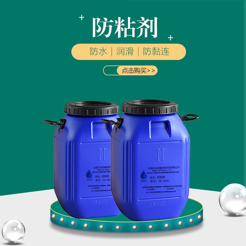 手感浆防粘剂XH-5035