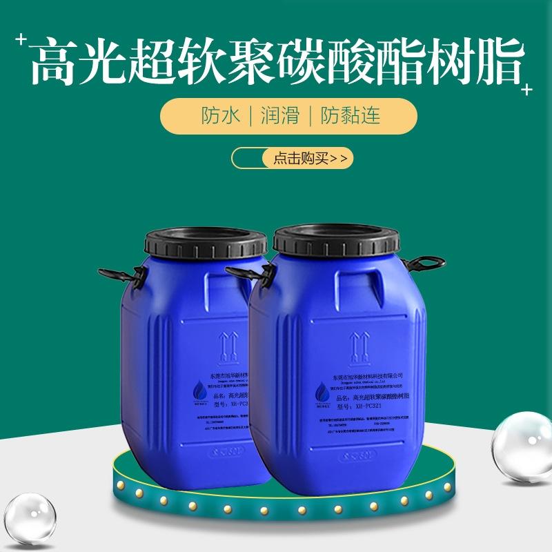 高光高弹聚氨酯树脂XH-PU2091