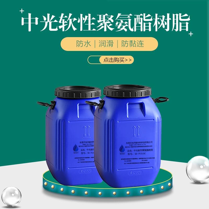 聚氨酯树脂PU305