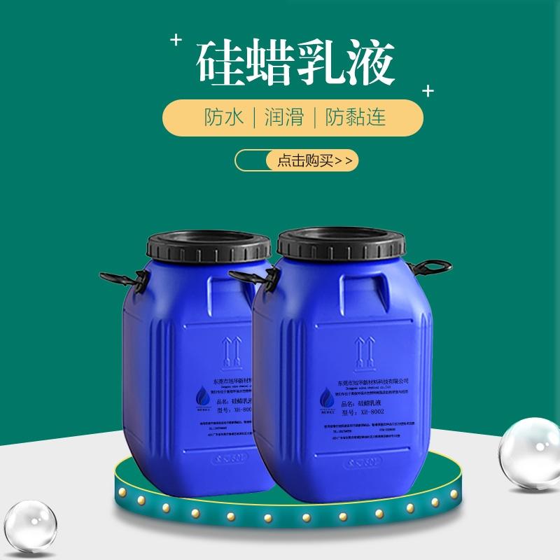 硅蜡乳液XH-8002