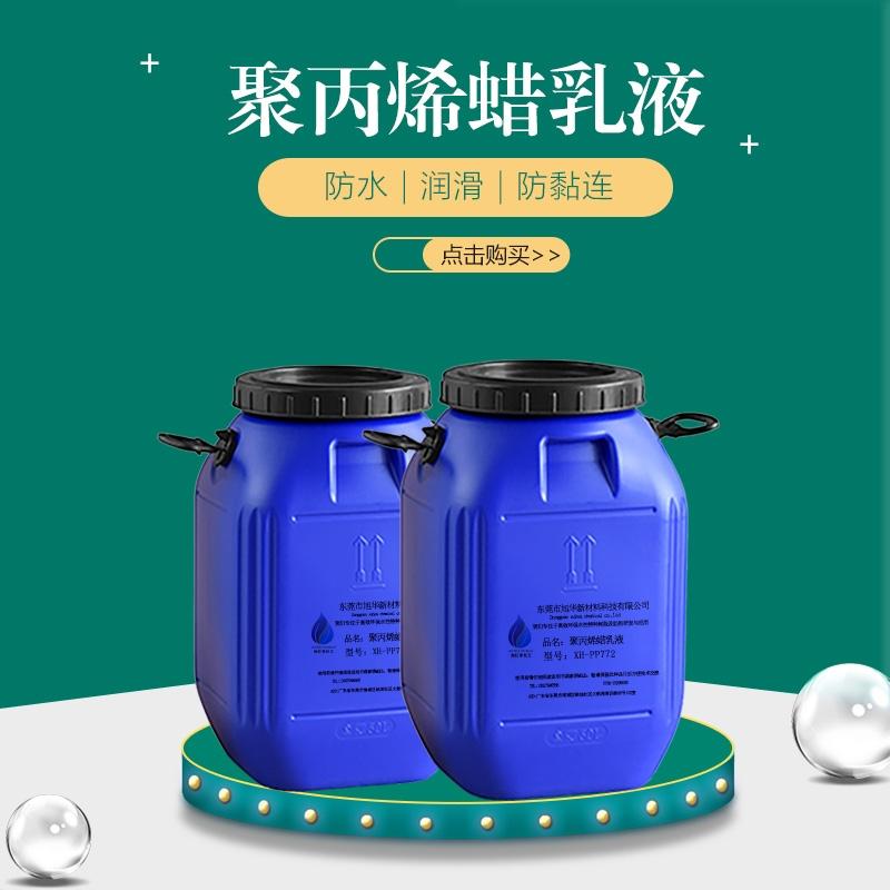 聚丙烯蜡乳液XHPP772